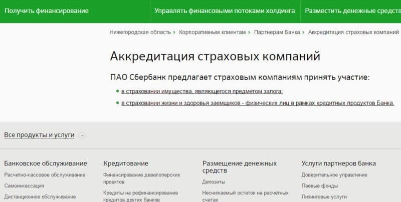 оценка недвижимости по ипотеке Сбербанка список организаций