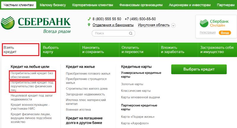 Изображение - Кредит на подержанное авто в сбербанке avtokredit-sberbanka-na-poderzhannye-avtomobili-4