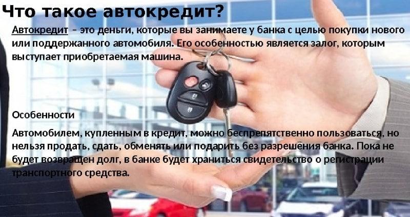 Изображение - Кредит на подержанное авто в сбербанке avtokredit-sberbanka-na-poderzhannye-avtomobili-6