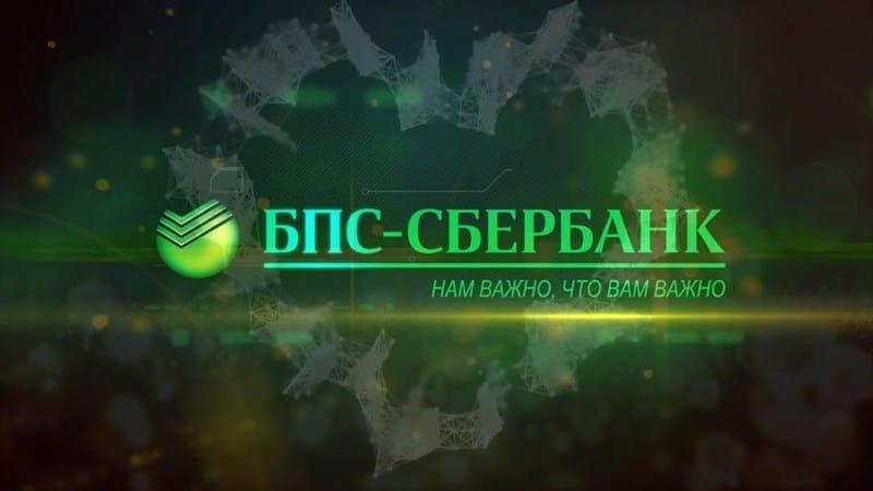 БПС Сбербанк кредиты на потребительские нужды