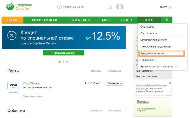 заявка на кредит для ип в россельхозбанке