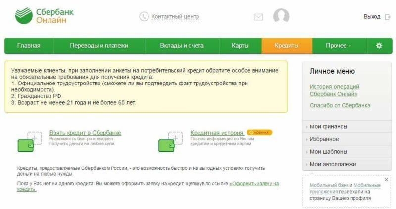 доверительный кредит Сбербанка по паспорту