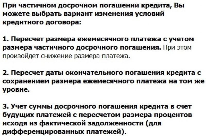 Изображение - Пересчитывают ли проценты кредита при досрочном погашении esli-dosrochno-pogasit-kredit-v-sberbanke-budet-li-pereraschet-4