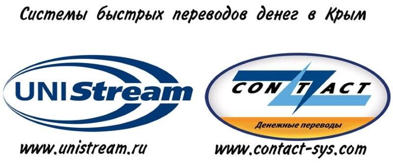 где в Крыму обналичить деньги