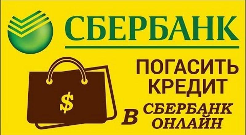 как досрочно погасить кредит в Сбербанке через Сбербанк Онлайн