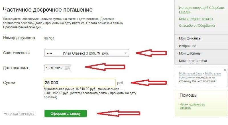 Просто займ челябинск онлайн заявка