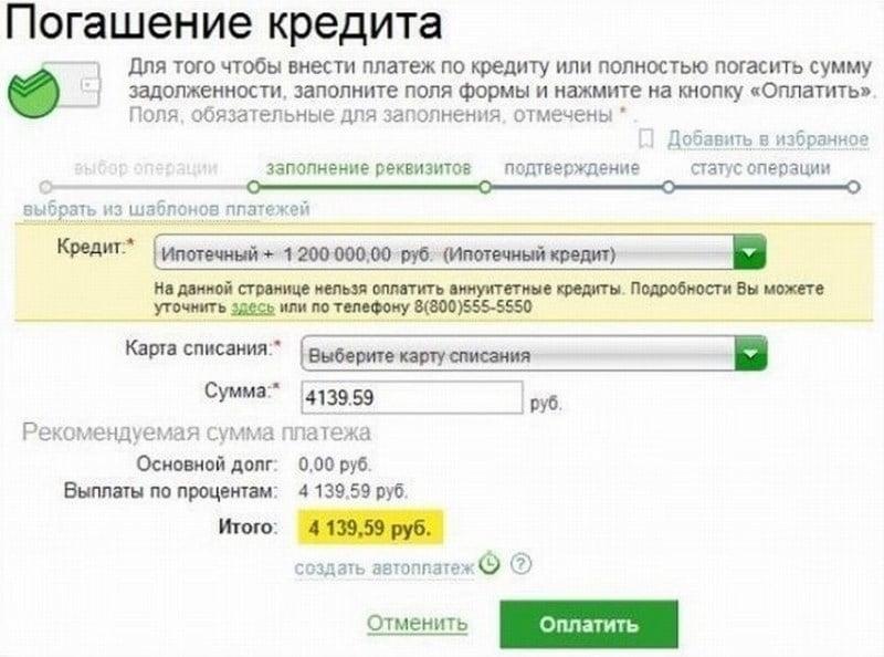 частичное досрочное погашение кредита Сбербанка