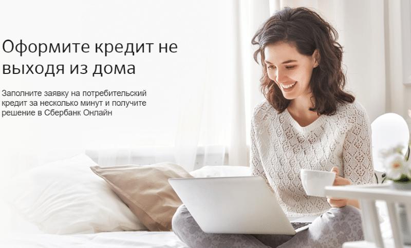 как оформить кредит через Сбербанк Онлайн