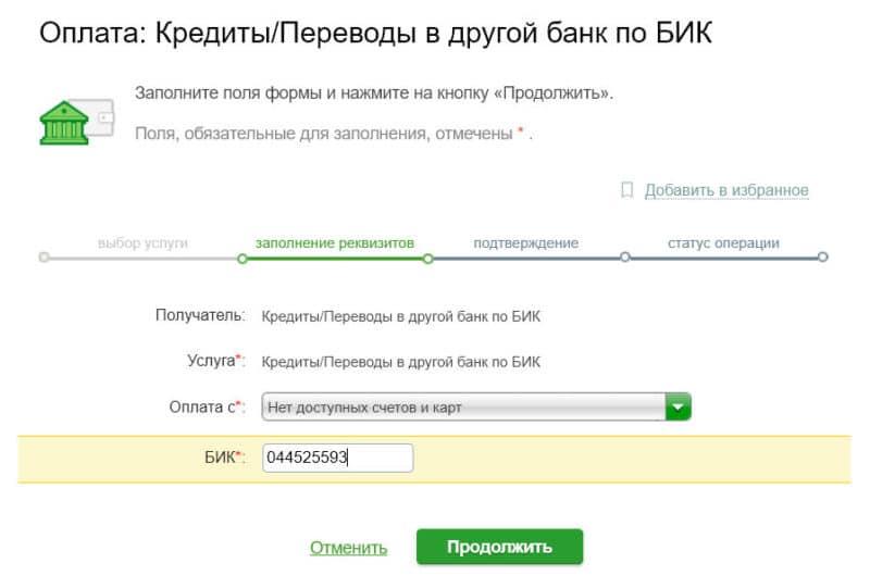 кредит онлайн на карту сбербанка банки