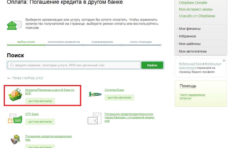 заплатить кредит ОТП Банка через Сбербанк Онлайн
