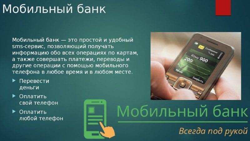 как оплатить кредит через мобильный Сбербанк Онлайн другому банку