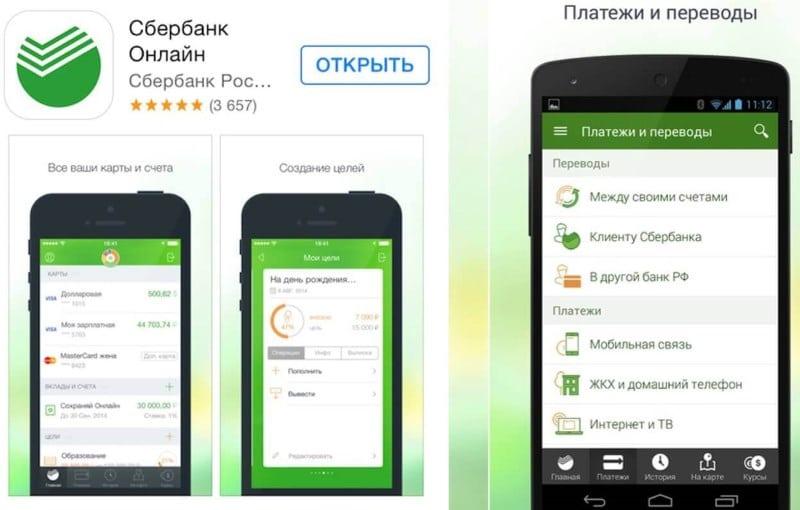 как оплатить кредит по мобильному банку
