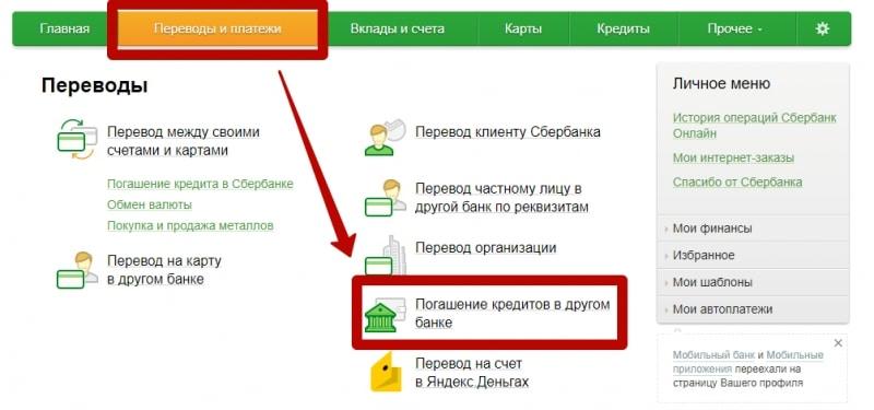 реквизиты банка Сетелем для погашения кредита через Сбербанк Онлайн