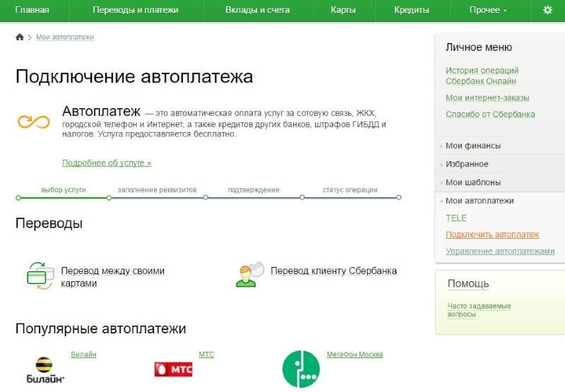 как сделать оплату по кредиту в Сбербанк-Онлайн