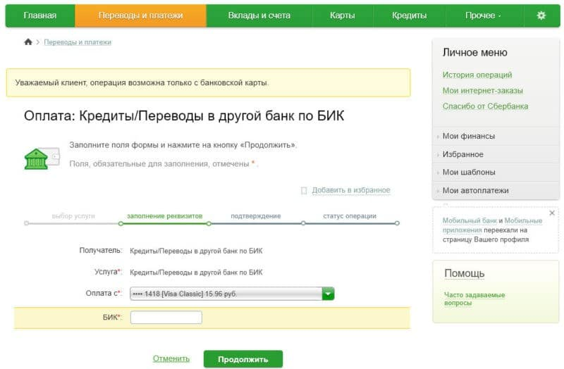 оплатить кредит МТС Банка через интернет банковской картой Сбербанка