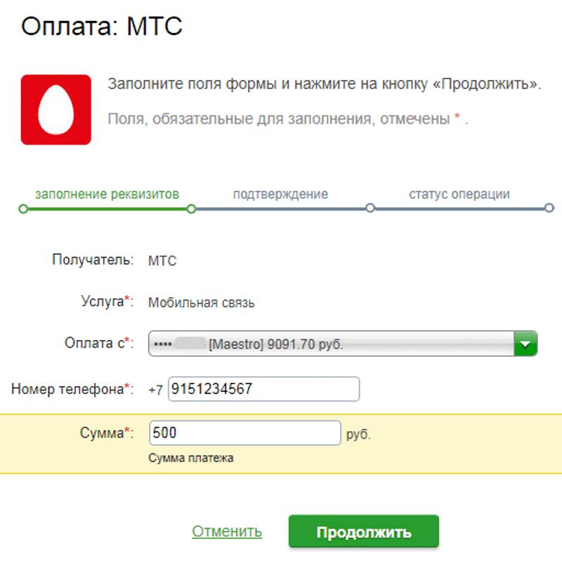 оплата кредита МТС Банка через Сбербанк Онлайн