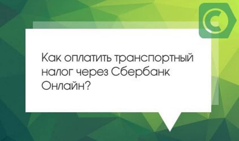 Пошаговая инструкция оплаты налогов через Сбербанк онлайн
