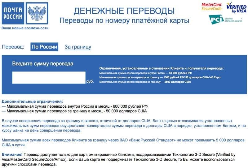 как сделать денежный перевод из Турции в Россию