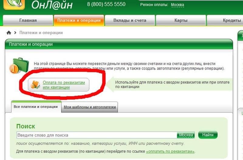 положить деньги на карту Москвенок через Сбербанк Онлайн