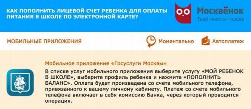 как пополнить баланс школьника по карте Москвенок