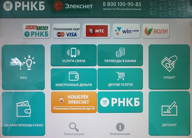 пополнение карты Сбербанка в Крыму