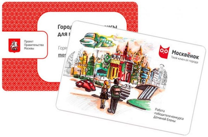 как проверить баланс карты Москвенок