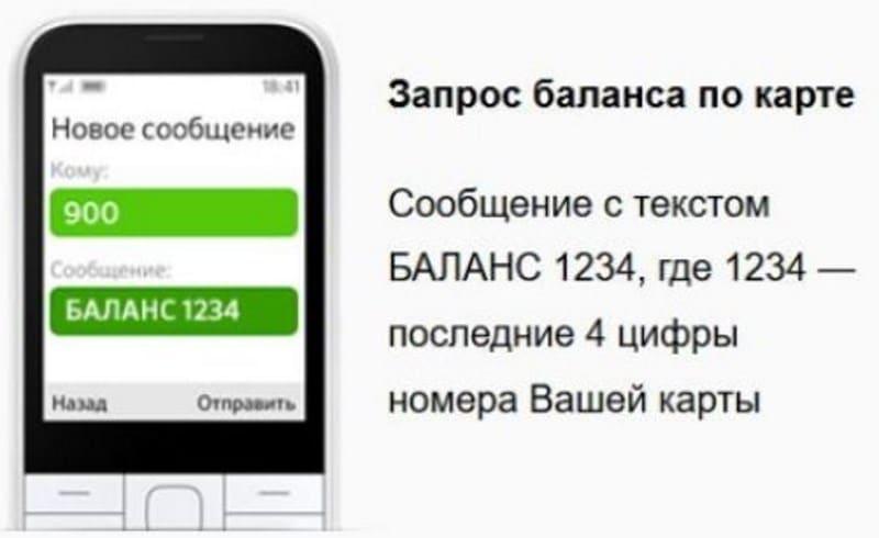 запросить баланс карты Сбербанка с телефона