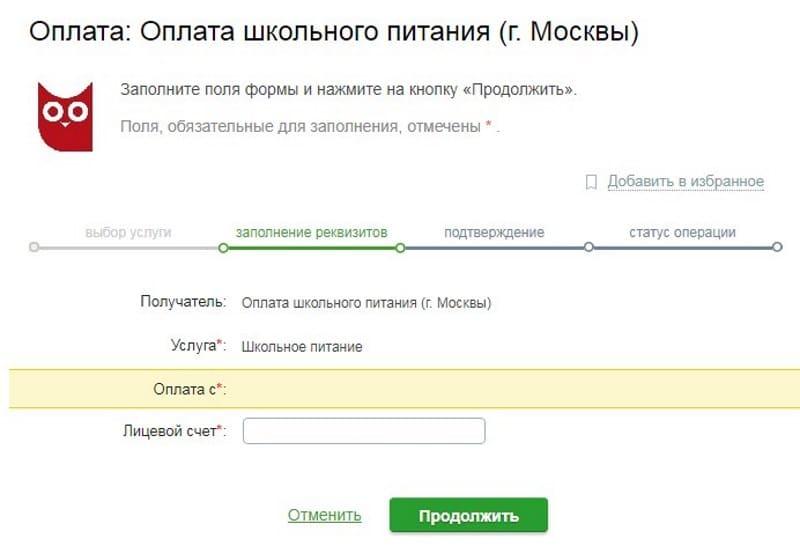 как узнать номер лицевого счета карты Москвенок