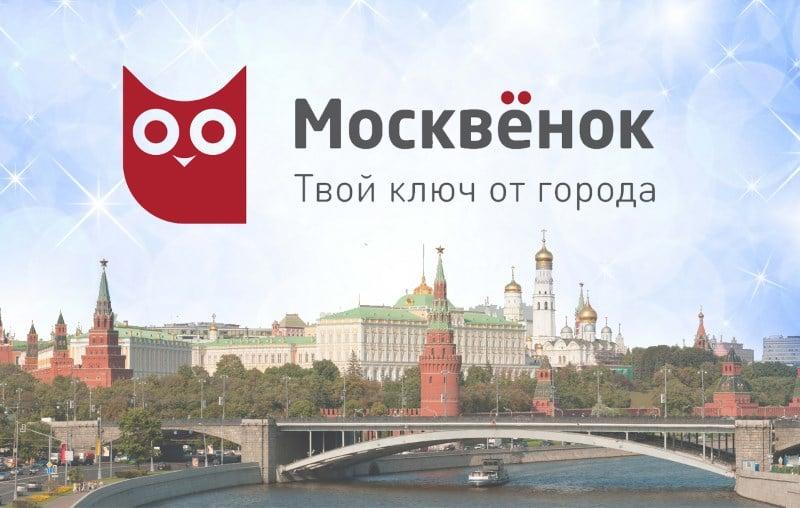 как восстановить карту Москвенок