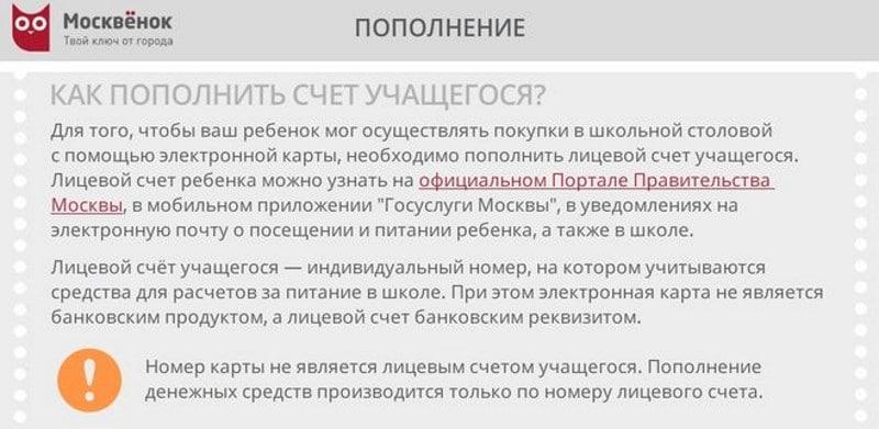 что делать если потерял карту Москвенок
