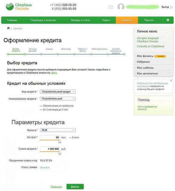 взять кредит онлайн в Сбербанке на карту Сбербанка