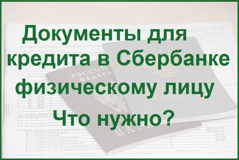 какие документы нужны для оформления кредита в Сбербанке
