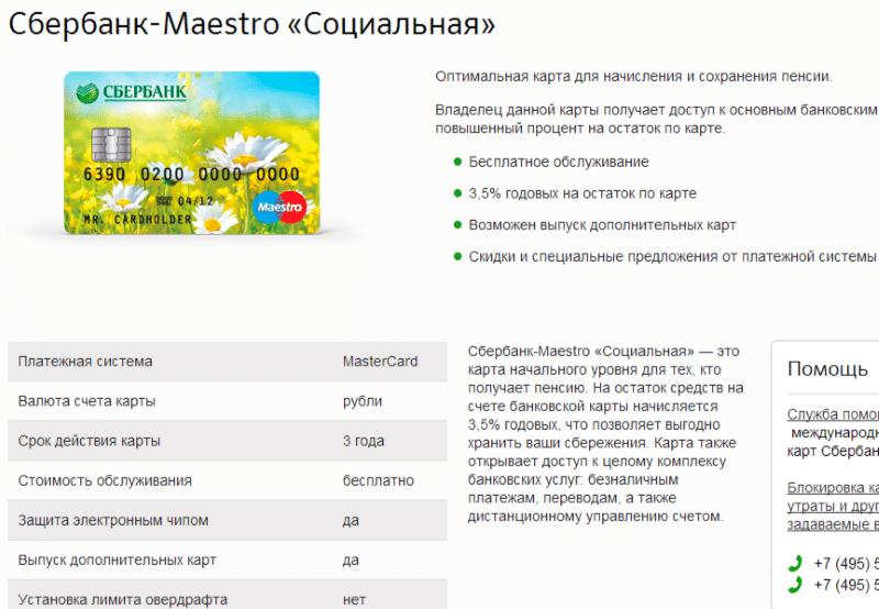 Изображение - Работает ли карта visa electron за рубежом karta-majestro-sberbank-mozhno-li-polzovatsja-za-granicej-2