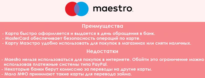 Изображение - Работает ли карта visa electron за рубежом karta-majestro-sberbank-mozhno-li-polzovatsja-za-granicej-3