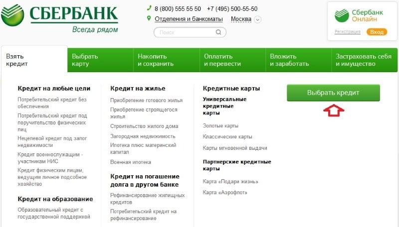 возврат банковских страховок по кредитам в красноярске