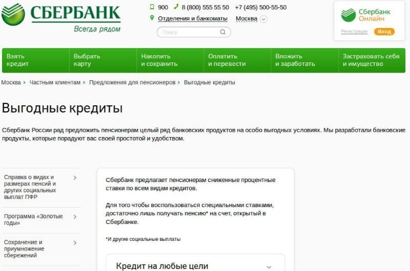 кредитование для пенсионеров в Сбербанке