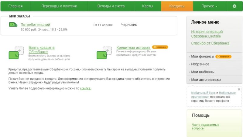 заявка на кредитную карту сбербанка онлайн без справок налог.ру проверка контрагента по инн