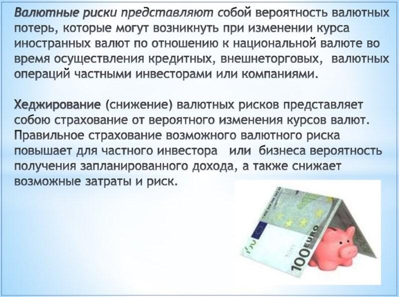 валютные кредиты Сбербанка