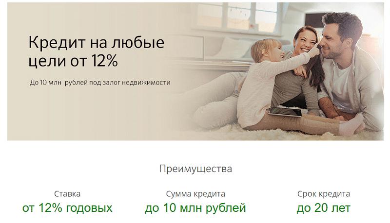 кредит Сбербанка для пенсионеров с низким процентом