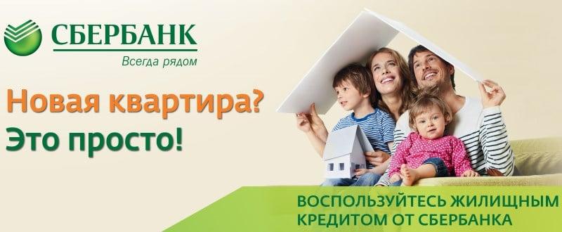 Банк кредит на жилье