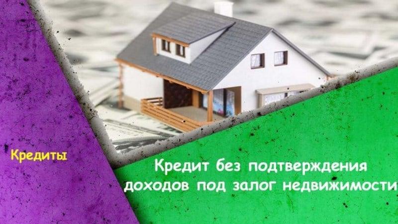 Изображение - Кредиты под залог недвижимости — сбербанк kredit-v-sberbanke-pod-zalog-nedvizhimosti-bez-podtverzhdenija-dohodov-1