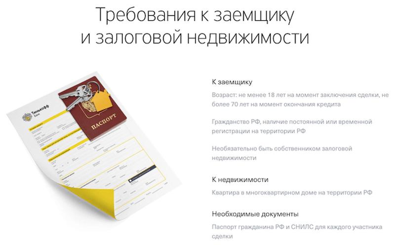 взять 30 тысяч рублей в кредит быстро без справок и поручителей