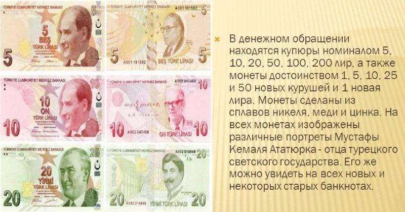 какой валютой платить в Турции