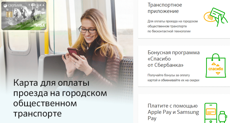 принимают ли к оплате в транспорте карты банка
