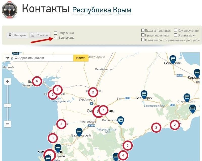 где можно расплачиваться картой Сбербанка в Крыму