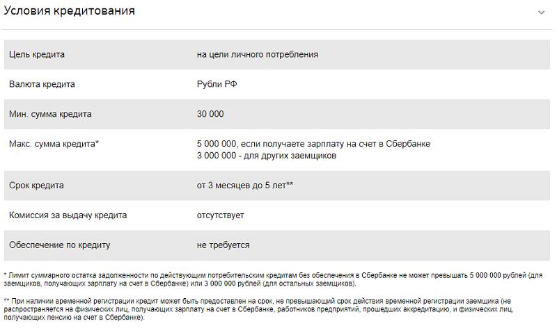 кредит на 10000000 рублей на 30 лет