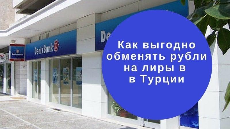 обмен валюты в Турции рубли на лиры