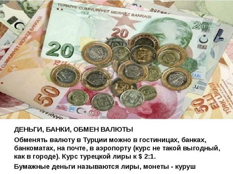 где лучше менять деньги в Турции