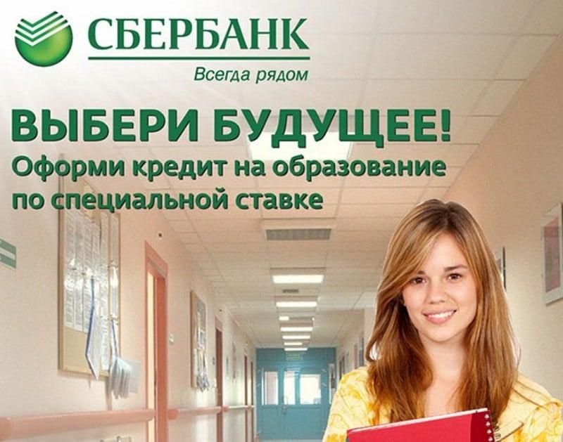 образовательный кредит Сбербанка