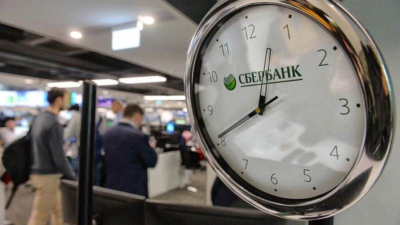 Банковский день в сбербанке: операционные сутки для юридических лиц, бизнес онлайн, до скольки проводятся платежи онлайн{q}